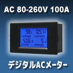デジタルACメーター 4in1 AC 80-260V 100A 電圧計・電流計・電力計 電子工作