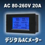 デジタルACメーター 4in1 AC 80-260V 20A 電圧計・電流計・電力計 電子工作