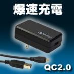 QuickCharge2.0対応 USB-ACアダプタ TM-QC2-BK ブラック