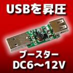 USBを昇圧する。