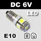 LED豆電球 6V 白色 5LED 口金サイズE10