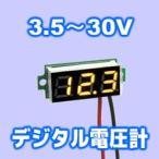 デジタル電圧計モジュール DC3.5-30V (ミニ・黄) 電子工作