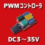 低電圧 超小型 PWMコントローラ DC3V-35V 5A 電子工作