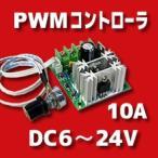 PWMコントローラ DC6V-24V 10A 電子工作