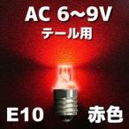 自転車ダイナモ用 LED豆電球(テール用) AC6〜9V 赤色 口金サイズE10  電子工作