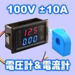 デジタル電圧計&電流計 DC 100V 10A 赤V&青A 電流センサー付き 双方向電流計 電子工作