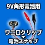 ワニ口クリップ←電池スナップ(006P電池用)変換ケーブル 電子工作