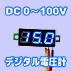 デジタル電圧計モジュール DC0-100V (ミニ・青) 3線式 セール特価 電子工作