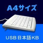 USB日本語キーボード PSK-3000U セール特価品 ミニキーボード 軽量コンパクト