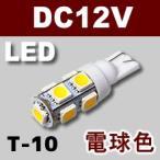 LED豆電球 12V 電球色 9LED 口金サイズT10 電子部品