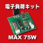 電子負荷キット DC 100V 6.6A (最大75W) 電子工作