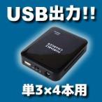 USBポケットバッテリー (単3×4本用)LEDライト付き 乾電池式バッテリーケース 充電器 電池ボックス 電池ケース