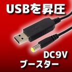 USBを9Vにする。
