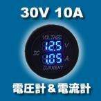 デジタル電圧計&電流計 丸型 (DC 30V 10A) 青