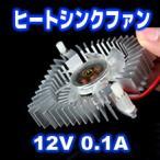 ヒートシンク ファン 70×60×10mm 12V 0.1A 放熱版 クーラー
