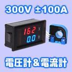 デジタル電圧計&電流計 DC 300V 100A 赤V&青A 電流センサー付き 双方向電流計