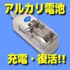 アルカリ乾電池充電器 AAC-201