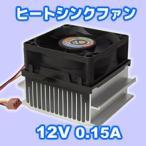 ヒートシンク ファン 86×73×62mm 12V 0.15A 放熱版 CPUクーラー