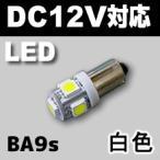 LED豆電球 12V 白色 5LED 口金サイズBA9S