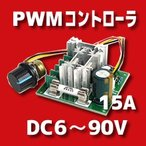 PWMコントローラ DC6V-90V 15A