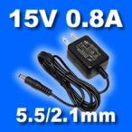 ACアダプター 15V 0.8A 【プラグ:5.5/2.1mm】