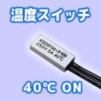 温度スイッチ 40度オン(NO)250V/5A 電子工作