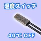 温度スイッチ 40度オフ(NC)250V/5A 電子工作