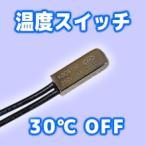 温度スイッチ 30度オフ(NC)250V/5A 電子工作