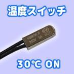 温度スイッチ 30度オン(NO)250V/5A