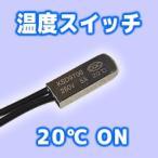 温度スイッチ 20度オン(NO)250V/5A 電子工作