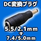 5.5/2.5mm←7.4/5.0mmDCプラグ変換コネクタ 電子工作