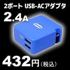 USB ACアダプタ 2ポート ブルー 2.4A 特価セール品