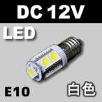 LED豆電球 12V 白色 9LED 口金サイズE10  電子工作