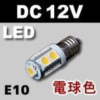 LED豆電球 12V 電球色 9LED 口金サイズE10  電子工作
