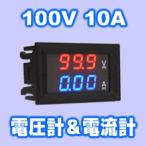 デジタル電圧計&電流計 DC100V 10A (赤V&青A) 特価バルク品