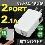 USB ACアダプタ 2ポート コンパクト ホワイト 2.1A