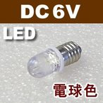 LED豆電球 6V 電球色 口金サイズE10