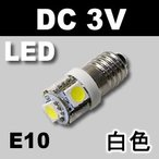 Yahoo!ショップユーLED豆電球 3V 白色 5LED 口金サイズE10 セール特価品