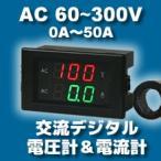 交流デジタル電圧計&電流計 AC 60-300V 50A 赤V&緑A 裏カバー付き