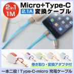 2in1 Micro USBケーブル 巻き取り Type-C 充電ケーブル マイクロUSB 充電器 タイプC 変換アダプタ