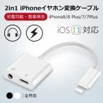 iOS 11 対応可 iPhone X iPhone8 Plus イヤホン 変換ケーブル iPhone8 3.5mm イヤホンジャック アダプタ アイフォン 8 プラス 充電 変換ケーブル 充電ケーブル
