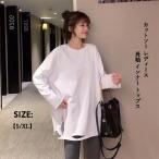 カットソー レディース 綿 Tシャツ 長袖 インナー トップス プルオーバー ロングTシャツ ゆったり 大きいサイズ カジュアル 無地 ホワイト 白 30代40代50代
