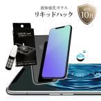 リキッドハック LIQUID_hack 5ml 塗る ガラスコーティング剤 日本製 硬度10H 強力 液晶画面 ガラスフィルム 液体ガラスフィルム 液体保護フィルム