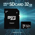 microSDカード マイクロSD microSDHC 32GB SD変換アダプタ付 CLASS10