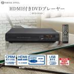 DVDプレーヤー HDMI端子 安い テレビ接続 高画質 再生専用 CPRM地デジ対応 DVD-V017【RSL】
