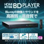 Yahoo!いただきプラザ Yahoo!店ブルーレイプレーヤー 再生専用 HDMI端子付き 高画質 高音質 人気の黒 ブラック 新生活 CPRM地デジ対応 安心の1年保証 BD-V1006 VERTEX ヴァーテックス