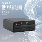 音楽CDをまるまる簡単録音!CDまるレコ SK-CDV まるれこ/音楽データ保存
