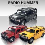 ラジコン ラジコンカー 子供 車 ハマー HUMMER おもちゃ 玩具 R/C 男の子 誕生日 クリスマス プレゼント