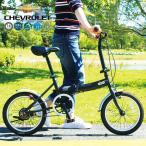 自転車 折り畳み 折りたたみ CHEVROLET シボレー 軽量 16インチ おしゃれ シングルギア...