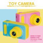 キッズカメラ トイカメラ 安い SD カード対応 子供用 デジタルカメラ 充電式 おもちゃ 誕生日 プレゼント 知育